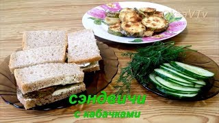 Сэндвичи с кабачками. Sandwiches with zucchini.
