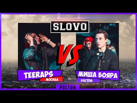 SLOVO | Ростов - Teeraps vs. Миша Бояра (#БитваГородов, Main Event)