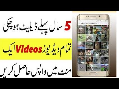 How To Recover Deleted Videos From Android Phone 2018