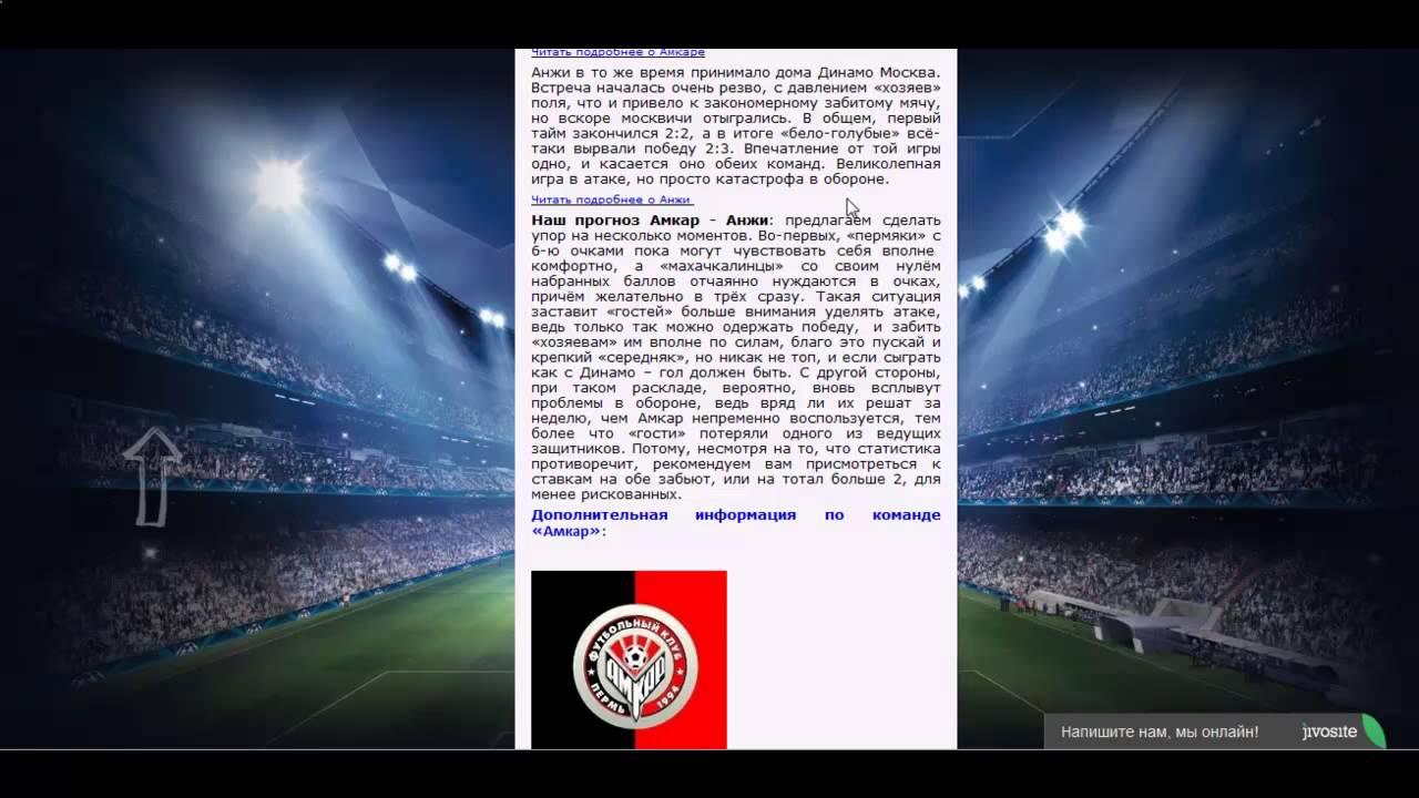 матч прогноз Волгарь Мордовия на