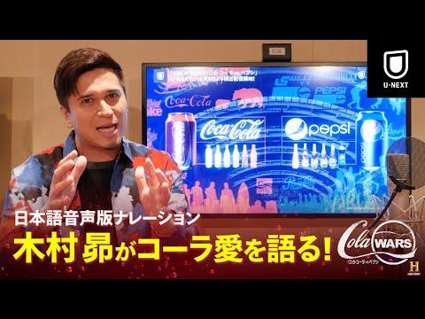 木村昴のコーラ愛♡あふれるロングコメント到着!『COLA WARS / コカ・コーラvs.ペプシ』U-NEXT独占配信中