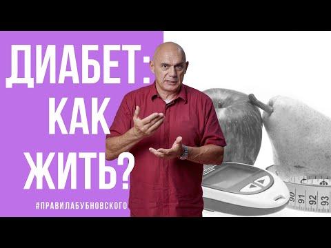 Профилактика диабета - рекомендации доктора Бубновского,  упражнения при диабете | профилактика | упражнения | бубновский | сахарного | сахарном | диабете | диабета | профи | при