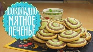 """[Кулинарный класс]  Шоколадно-мятное печенье """"Шокомятки"""""""