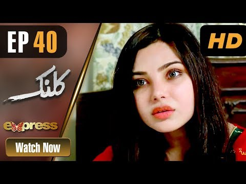 Kalank - Episode 40 - Express Entertainment Dramas