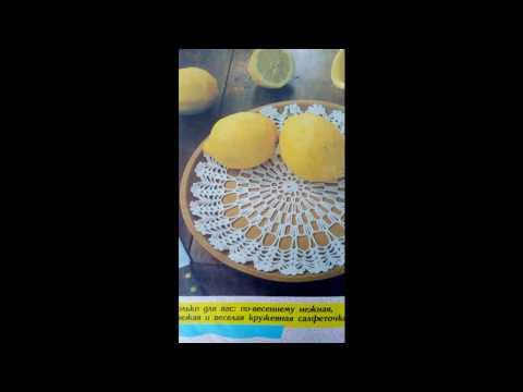 Журнал валентина вязание крючком салфеток схемы