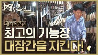 [명물인생 51회] 대장간을 지키는 대한민국 최고의 기능장!