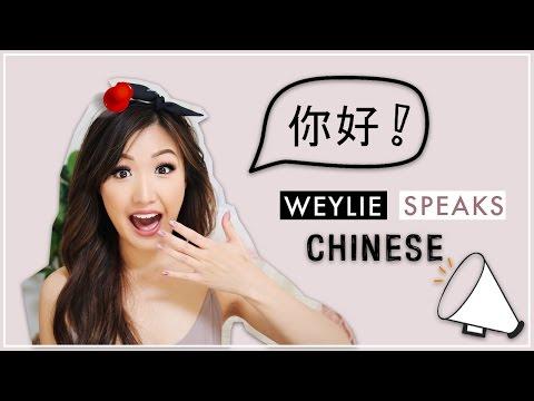 WEYLIE SPEAKS CHINESE | ilikeweylie