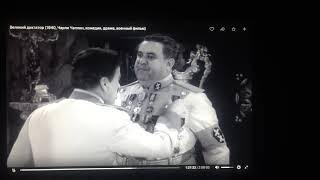 Юлия Чёрная - Чаплин - Великий диктатор 1:25-1:30