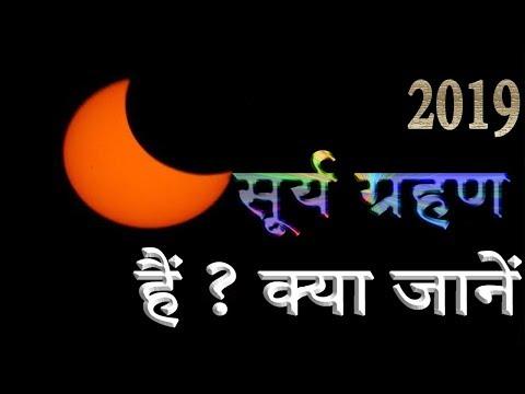 Surya Grahan 2019in India Date & Time |6 January 2019 Surya Grahan Time|2019Surya Grahan