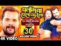 Khesari Lal Yadav | #Video | #पलंगिया हाला करेला | #Palangiya Hala Karela | #Bhojpuri New Song 2021