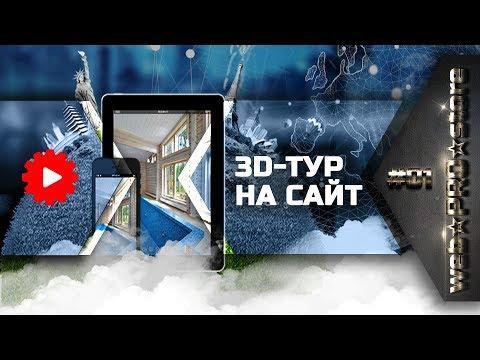 Как вставить 3D-тур на сайт компании? 3 способа размещения [webPROstore #1]