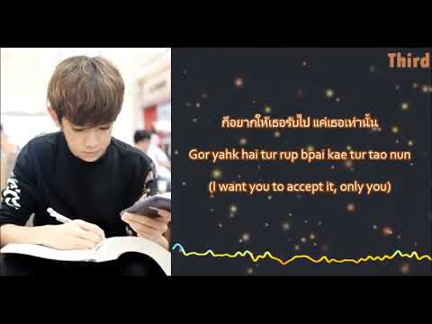 Third KAMIKAZE - Stay (Thai + Romanization + English Lyric)