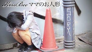 KissBee1stアルバム『白い花』に収録されている「ママのお人形」のShort...
