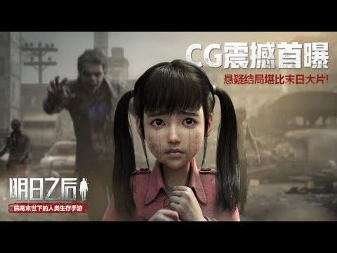 Trải nghiệm Minh Nhật Chi Hậu- The Day After Tomorrow phiên bản mobile đến từ NetEase