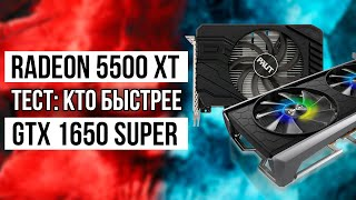 Тест AMD Radeon 5500 XT vs GeForce GTX 1650 Super