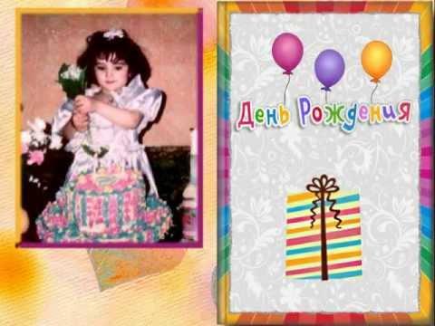 Сделать, открытки наира с днем рождения