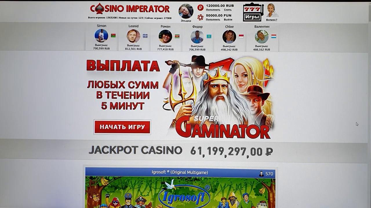 казино император мобильная версия играть бесплатно!