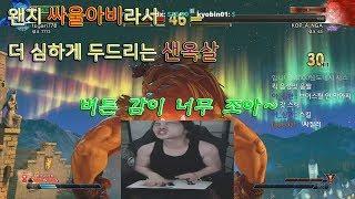 [SandBag TV][SF5 AE] 싸울아비스틱x샌옥…