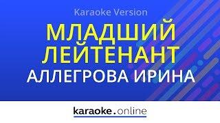 Младший лейтенант - Ирина Аллегрова (Karaoke version)