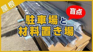 屋根工事で必要な資材スペースと駐車場について
