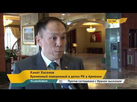 Казахстан и Армения намерены развивать эко и этнотуризм