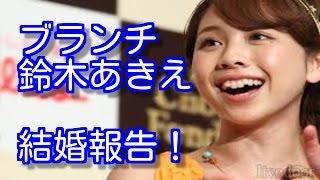 タレントの鈴木あきえ(29)が11日、TBS系「王様のブランチ」(...