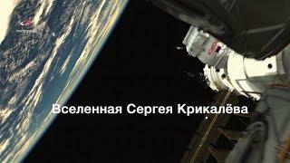 Вселенная Сергея Крикалёва