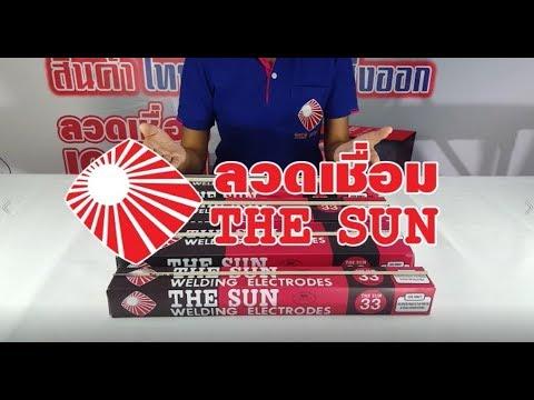 ลวดเชื่อมไฟฟ้า เดอะซัน - 33 สินค้าไทย มาตรฐานส่งออก