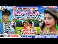 Raman ji Yadav New Maithili Dj Song 2020 -डीजे वाला चुम्मा लेलकई रे मोबाईल किन के देलकई रे -Maithili