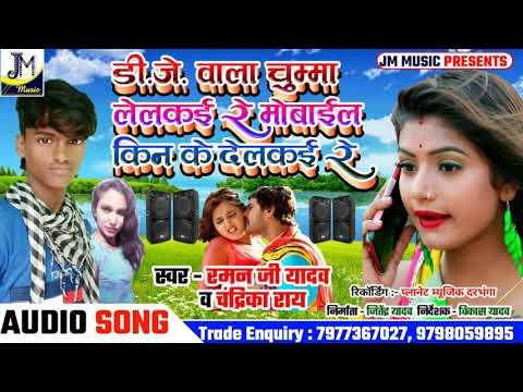 raman-ji-yadav-new-maithili-dj-song-2020--डीजे-वाला-चुम्मा-लेलकई-रे-मोबाईल-किन-के-देलकई-रे--maithili