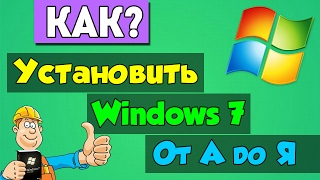Полная установка windows 7 с флешки, от А до Я