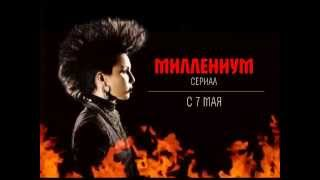 """Сериал """"Миллениум"""" с 7 мая"""