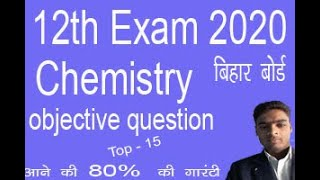 Bihar board 12th Chemistry objective  question V.V.I ( in hindi )