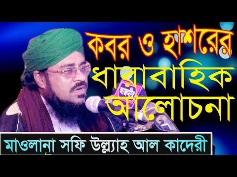 কবর ও হাশরের আলোচনা | Mawlana Shafi Ullah Al Kaderi | Bangla Waz | Azmir Recording | 2018