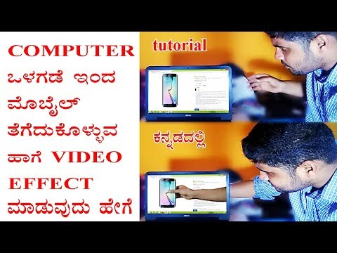 how-to-make-inside-the-computer-screen-effect-in-mobile-in-kannada-2018-new