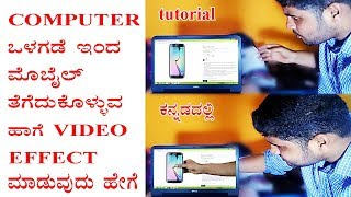 how to make inside the computer screen effect in mobile in kannada 2018 new