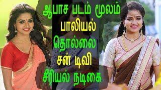 ஆபாச படம் மூலம் பாலியல் தொல்லை நந்தினி சீரியல் நடிகை கதறல் Nandhini Serial Nithya Ram Sexual Issue