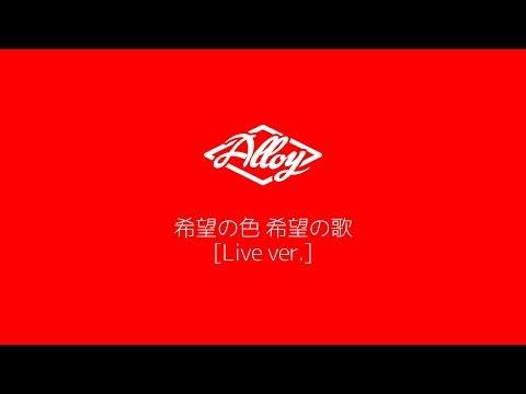 #Alloy北野ももこ0527卒業 Alloy - 希望の色 希望の歌 [18.05.03 Live ver.]