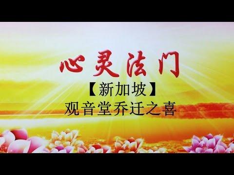 【新加坡】心灵法门观音堂乔迁之喜 160116