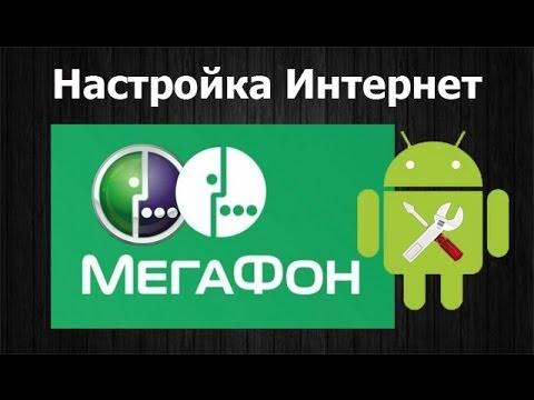 МегаФон Россия настройка интернета