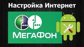 МегаФон Россия настройка интернета(Настройка параметров для доступа в Интернет МегаФон Россия на Андроид телефоне или планшете. Подробная..., 2014-06-17T14:04:12.000Z)