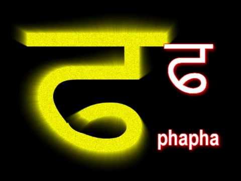 Lesson 1 - Gurmukhi - The Punjabi Alphabet.wmv