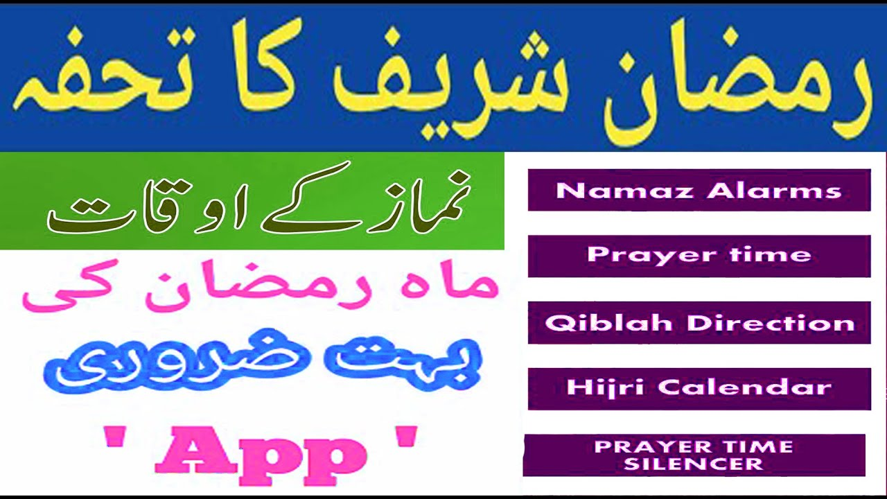 Best App For Muslims In Ramzan : Prayer Time App  Athan Pro  -  Urdu