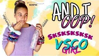 Превръщам се във VSCO момиче/Ерика Думбова/Transforming Into a VSCO Girl/Erika Doumbova