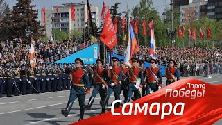 Самара. Парад Победы 2021. Полное видео