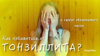 видео Масло облепиховое при ангине: способы применения