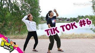 TikTok Battle #6 ท่าเต้นที่มันที่สุดในโลก!!