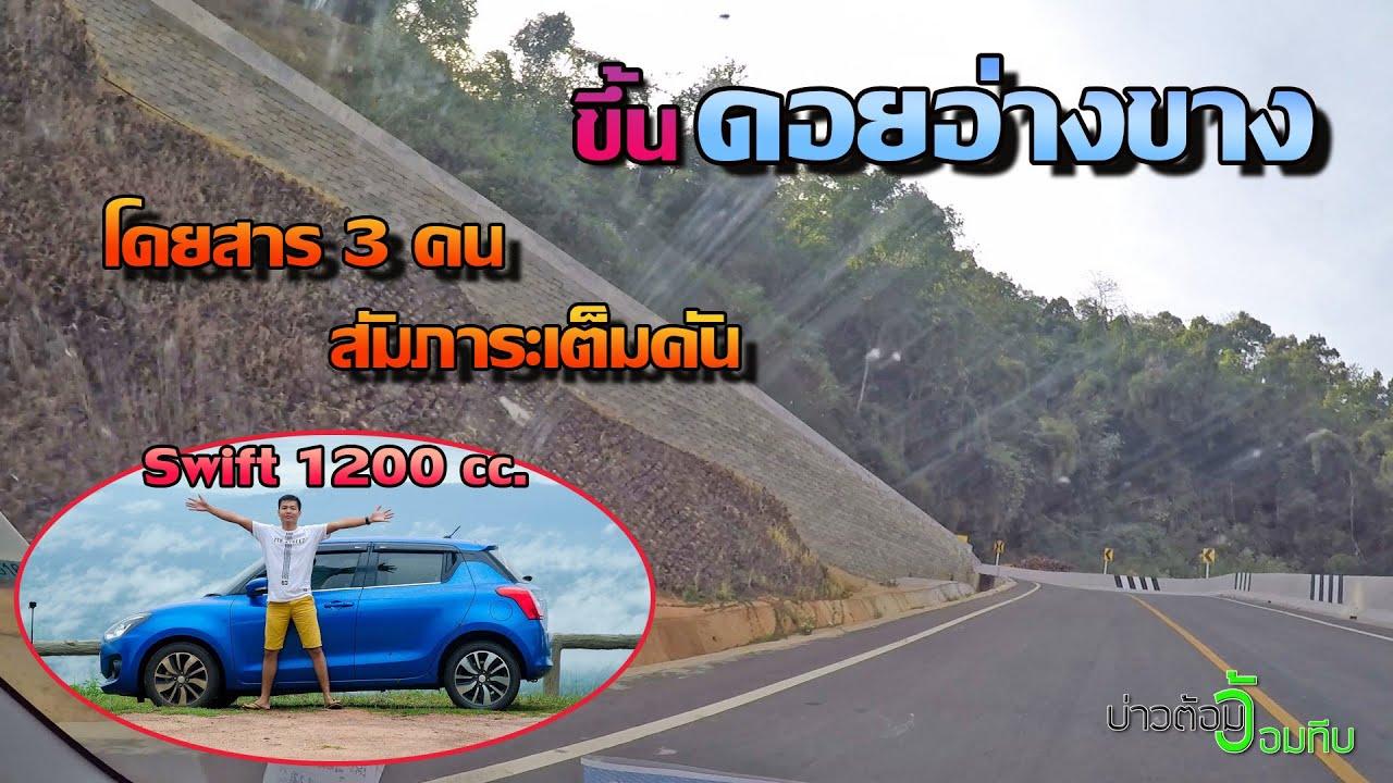 รีวิว ทางขึ้นดอยอ่างขาง ด้วยรถเล็ก Suzuki Swift 2018 ทางชันและโหดขนาดนี้จะขึ้นไหวไหม?