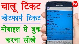 Book Unreserved & Platform Ticket Online in Hindi - चालू ट्रैन टिकट और प्लेटफार्म टिकट बुक करना सीखे