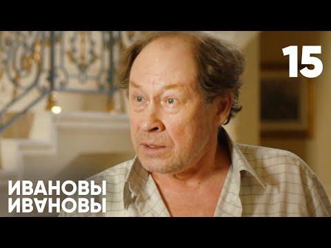 Ивановы - Ивановы | Сезон 1 | Серия 15
